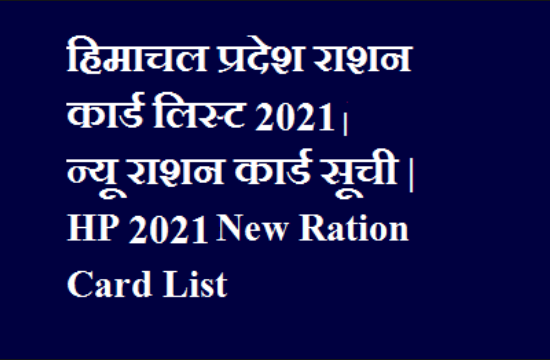 HP Ration Card List