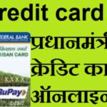 किसान क्रेडिट कार्ड योजना 2021|ऑनलाइन अप्लाई