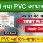 PVC Aadhar Card Order Online Apply|status check online @residentpvc.uidai portal