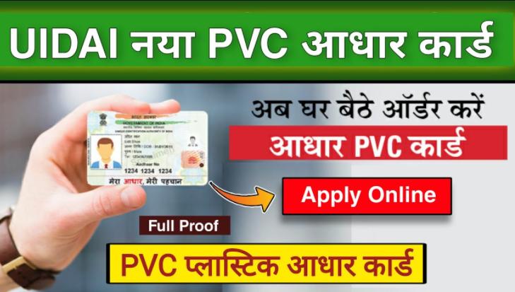 PVC Aadhar Card Order Online