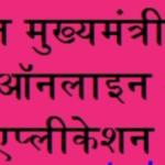 Shubhlaxmi Yojana Online Form|Rajshree Yojana Form PDF Download