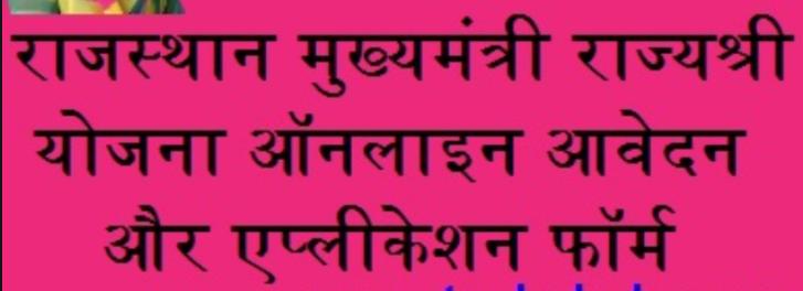 Shubhlaxmi Yojana Online Form