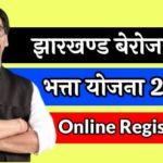 Jharkhand Berojgari Bhatta Yojana 2021|Registration