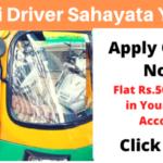 "Delhi Driver Yojana 2021|Apply Online""@ delhi transport department"