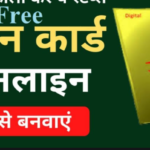 यूपी फ्री राशन कार्ड योजना 2021|free ration distribution in up