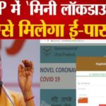यूपी E-pass 2021|Uttar Pradesh e Pass Apply Online at Rahat.up.nic.in
